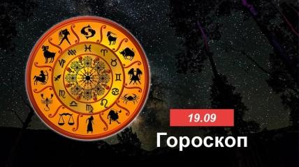 Гороскоп на 19 сентября 2021