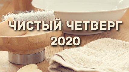 Великий Чистый четверг 2020! Короткие поздравления и открытки