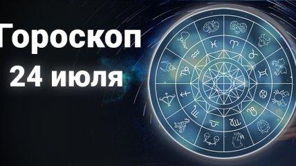 Козерогов ожидают приятные знакомства, а Водолеям не стоит замыкаться в себе: гороскоп на 24 июля