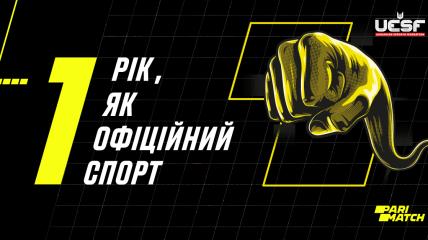 Киберспорт в Украине уже год как официальный вид спорта!