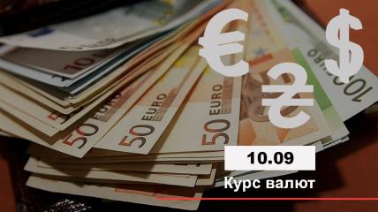 Курс валют в Украине на 10 сентября