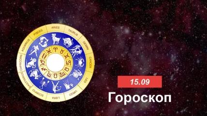 Гороскоп на 15 сентября 2021 для всех знаков Зодиака