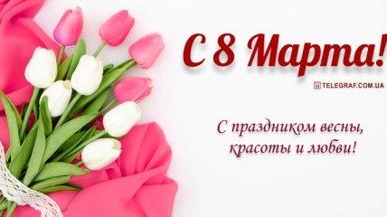 Открытка на 8 Марта: подруге, жене, любимой