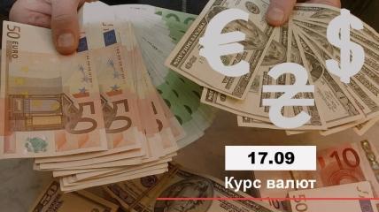 Курс валют в Україні на 17 вересня