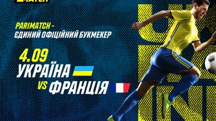 Украина - Франция. Проверка чемпионами мира