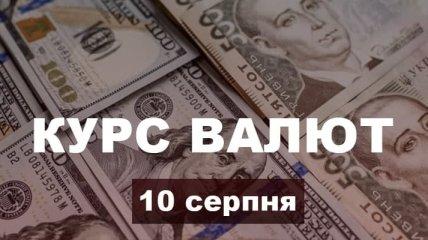 Гривня продовжує зростання: курс валют в Україні на 10 серпня
