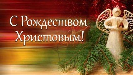 Поздравления с Рождеством: в прозе, стихах и картинках