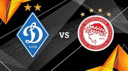 Динамо – Олимпиакос: стали известны цены билетов на матч Лиги Европы