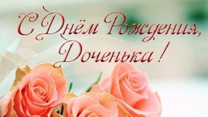 Поздравления с днем рождения дочери 11 марта: стихи, открытки