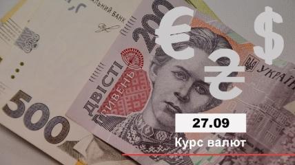 Курс валют в Україні 27 вересня