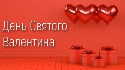 День святого Валентина 2020: СМС поздравления на русском языке