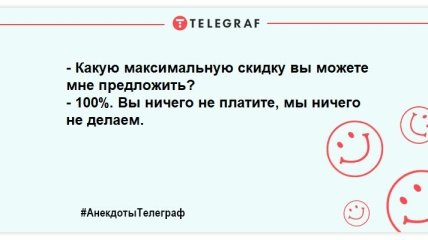 """Лучшие анекдоты на сайте """"Телеграф"""""""