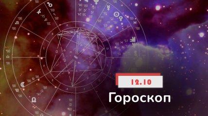 Гороскоп на 12 октября 2021 год