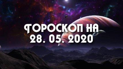 Гороскоп для всех знаков Зодиака на 28 мая 2020 года