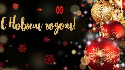 Поздравления с Новым годом 2019 в стихах и короткие смс