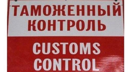 Гостаможслужба: Занижена импортерами таможенная стоимость товаров