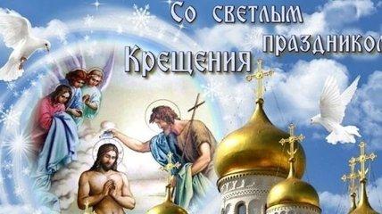 Поздравления со Сретением Господним 2019