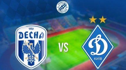 Десна - Динамо: онлайн-трансляция матча (Видео)