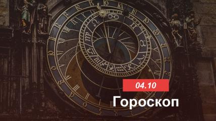 Гороскоп на 4 октября