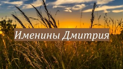 Именины (День Ангела) Дмитрия: значение имени и поздравления