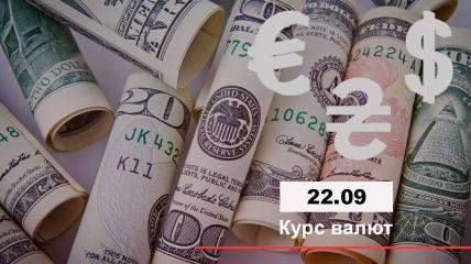 Курс валют в Украине на 22 сентября