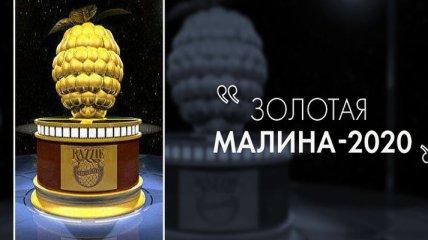 Золотая малина 2020: объявлены номинанты