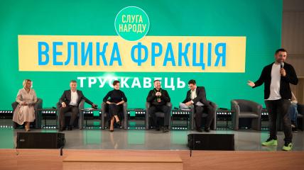 """Виїзне засідання """"Слуги народу"""" в Трускавці"""