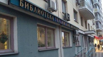 СМИ: В Москве задержали директора Библиотеки украинской литературы