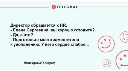 Настраиваемся на позитив: самые смешные анекдоты про HR-менеджеров