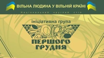 """Инициативная группа """"Первого декабря"""""""