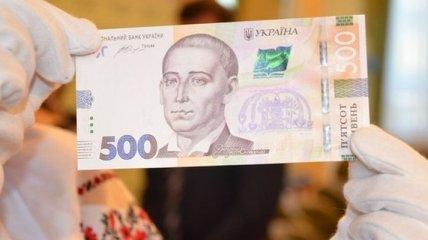 В Украине ввели новые 500 гривень