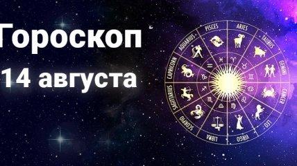 Гороскоп на 14 августа: Овнам стоит прислушаться к своим желаниям, а Тельцам повезет в финансовой сфере