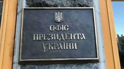 Офис президента заминировали, - СМИ
