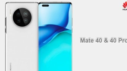 Известна дата презентации флагманской серии смартфонов Huawei Mate 40