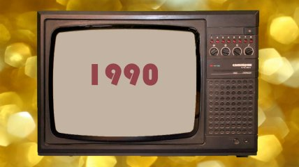 Сложный период 90-х годов ХХ века вызывает неоднозначные воспоминания