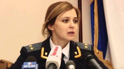 Наталья Поклонская в 2014 году заработала 1,93 млн рублей