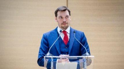 Гончарук: В этом году мы сократим государственный аппарат