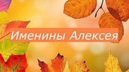 Кто сегодня празднует день ангела: значение имени и поздравления
