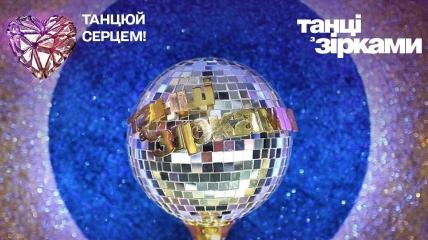 Танцы со звездами 2021