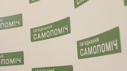 """Съезд """"Самопомичи"""": партия избирает нового лидера"""