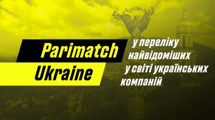 Компания Parimatch Ukraine является крупнейшим украинским инвестором в развитие спорта