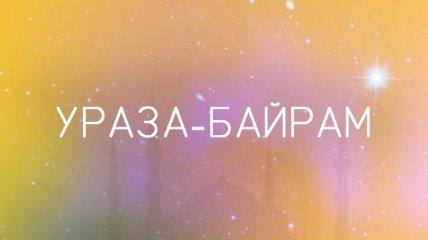 Ураза-байрам 2020: красивые поздравления своими словами, открытки