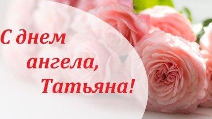 С днем ангела Татьяна! Красивые открытки и поздравления