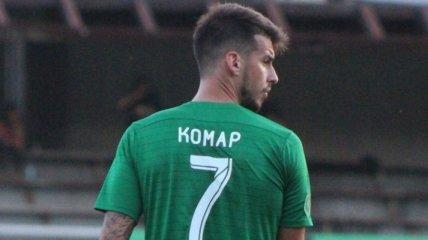 Футболист Комар завершил карьеру в 24 года