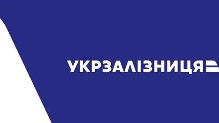 """""""Укрзализныце"""" нанесли ущерб при онлайн продаже билетов"""