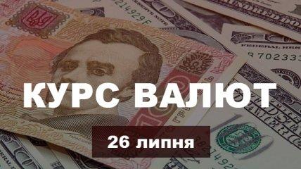 Долар і євро продовжують падати в ціні: курс валют в Україні на 26 липня