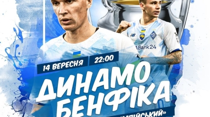 """""""Динамо"""" - """"Бенфика"""""""