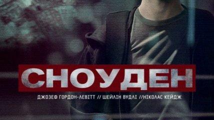 Афиша нового фильма: Сноуден