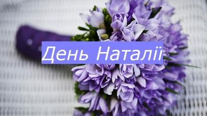 Открытки и поздравления с Днем ангела Натальи