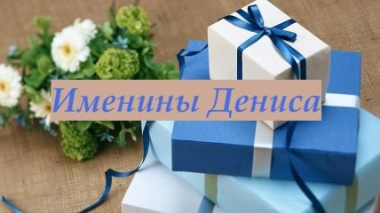 Именины (День Ангела) Дениса: значение имени и поздравления